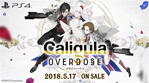 Caligula Overdose 発売おめでと...