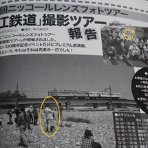 近江鉄道ツアーの記事