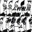 トネガワ・神経衰弱ゲーム制作