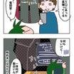 in 新幹線