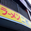 ラーメン二郎 【 サルサソース 】☆ 中山駅前店 ♪