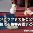 東京オリンピックまで…