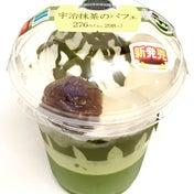 【ファミマ】ボリューム満点☆宇治抹茶のパフェ