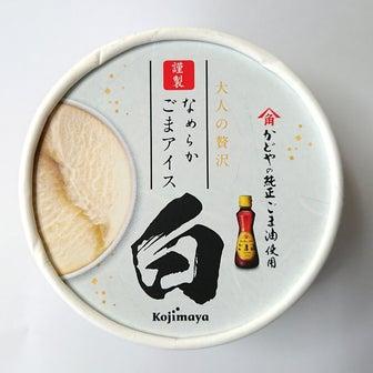 小島屋乳業製菓 謹製なめらかごまアイス白