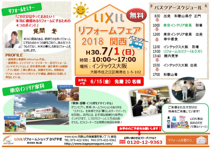 無料バスツアー!LIXILリフォームフェア2018関西のごあんない☆