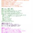 【新商品発売予定】5…