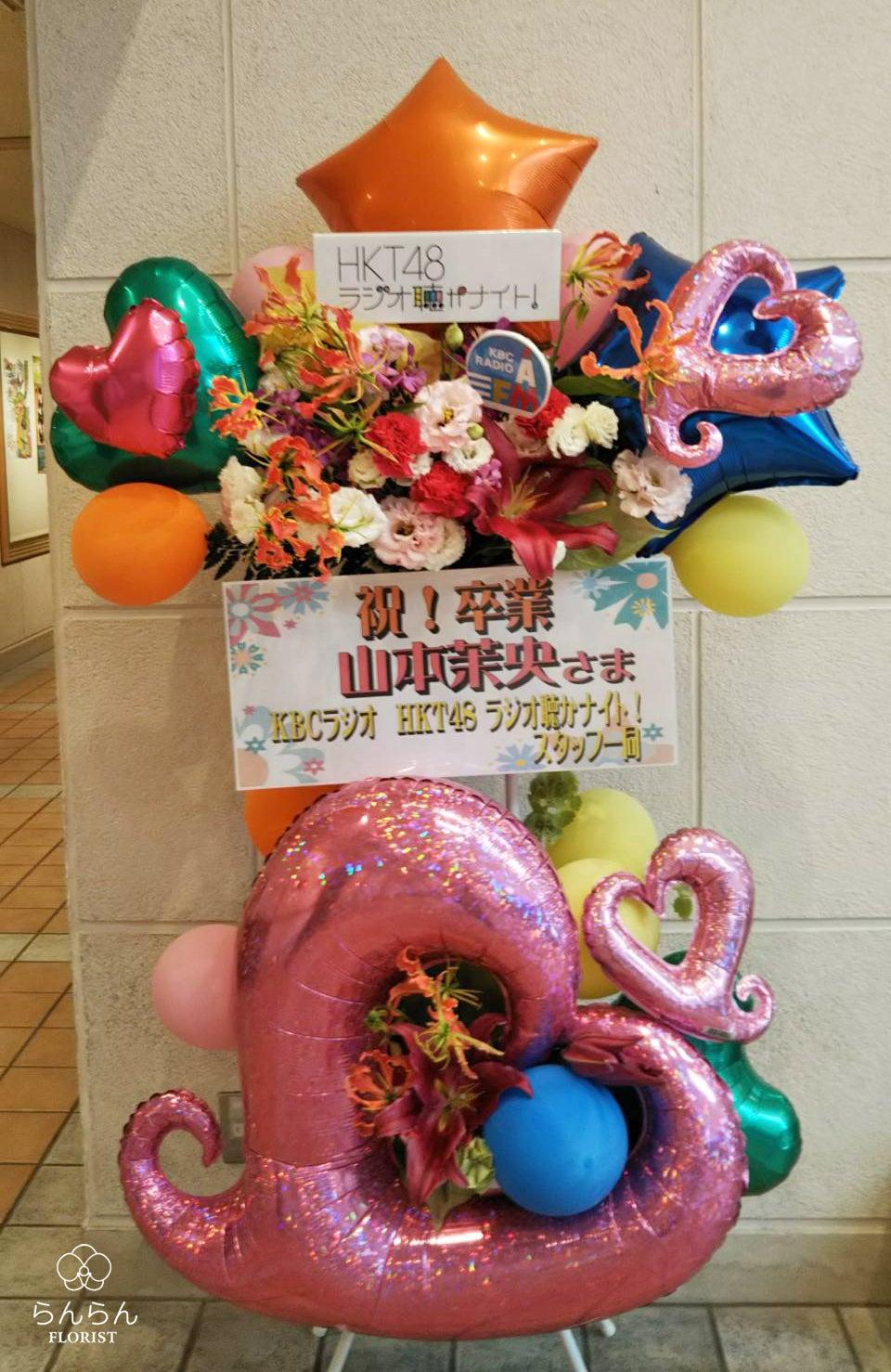HKT48 バルーンスタンド花