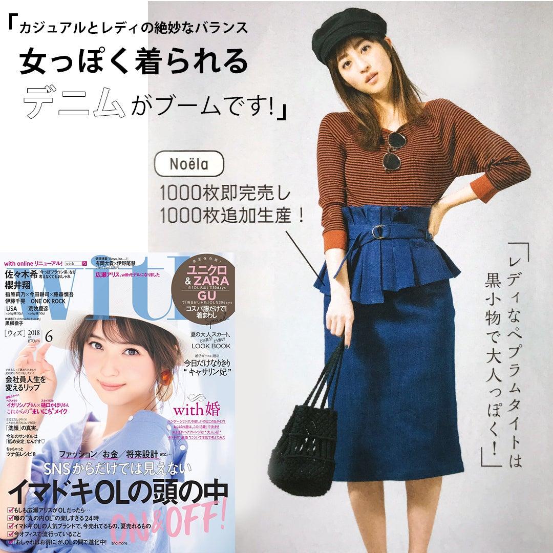 堀田茜ちゃん着用♥大人気のデニムスカート!!