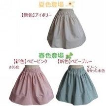 ♡スカートランキング…