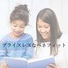 【英語勉強中】英語コーチングを受講して、思わぬ方向へ進んでしまった生徒さん。の画像