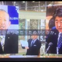 安倍首相がけっぷち