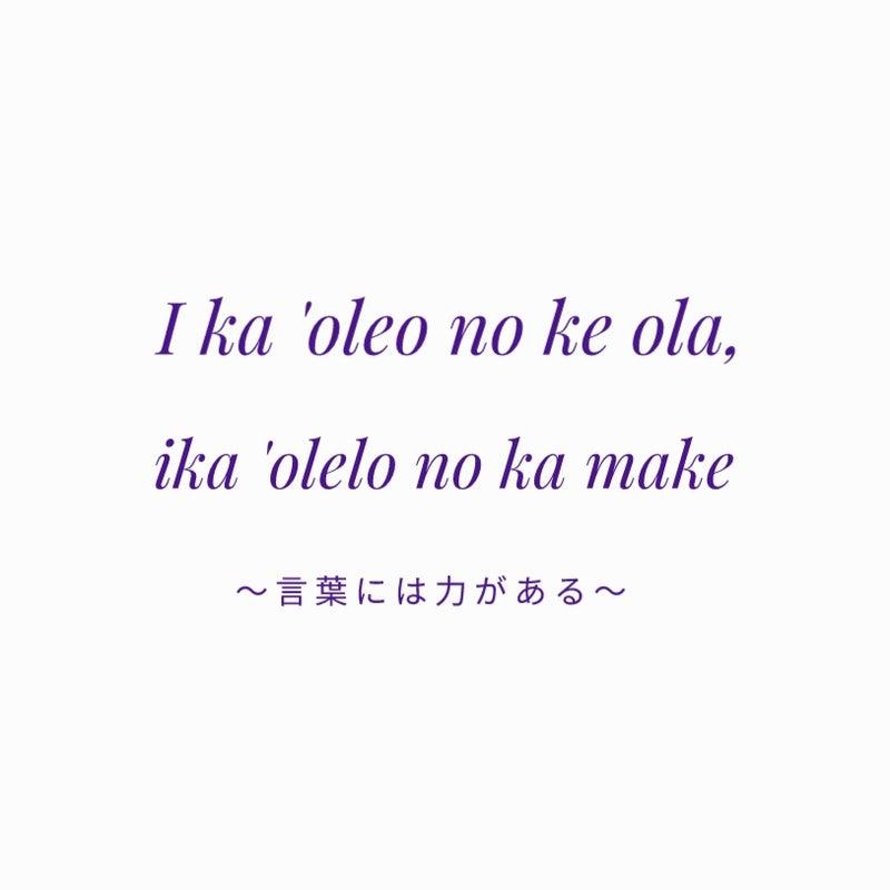 【素敵なハワイ語】言葉の世界へ旅をする