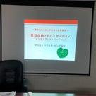 広島初開催 BAV(ビジネスアシストバージョン)認定講座の記事より