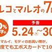 【マルイ各店】★エポスカードで10%OFF★ 5/24~START!!