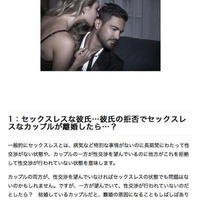 セックスレスな彼氏…別れるべき?セックスレスな男の心理と結婚の記事に添付されている画像