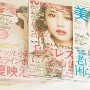 今日発売‼︎ 美容雑誌4冊ゲット⭐️