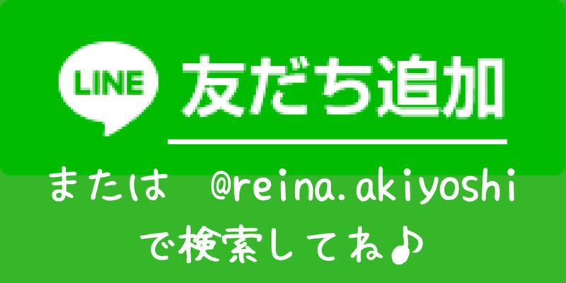 ホステスの心得 LINE@ REINA