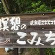 金華山登山 瞑想のこ…