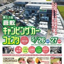 倉敷キャンピングカー…