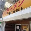 ラーメン二郎139 29-9お待ちかね!京都二郎のつけ麺