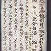 """五月月一限定 5/23 テーマ""""魚介白湯"""" ① 夏海"""