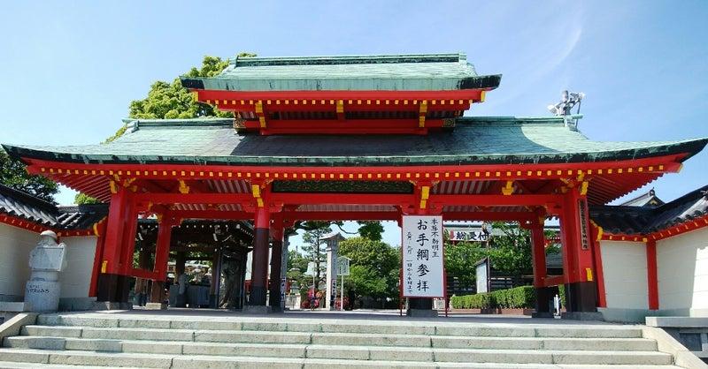 別院 成田 山 大阪