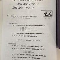 天才と 一言で済ませてはいけない 天才児森本隼太!!!の記事に添付されている画像