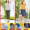 【しまむらチラシ】65周年大誕生祭!65円アイテムまで!