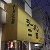 ラーメン二郎 環七新代田店(18-5-260-36-677)5/9(水)小ラ・卵・玉葱・鰹節!