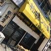 札幌つけ麺 風來堂