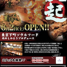 上野 居酒屋 八起 オープンの記事より