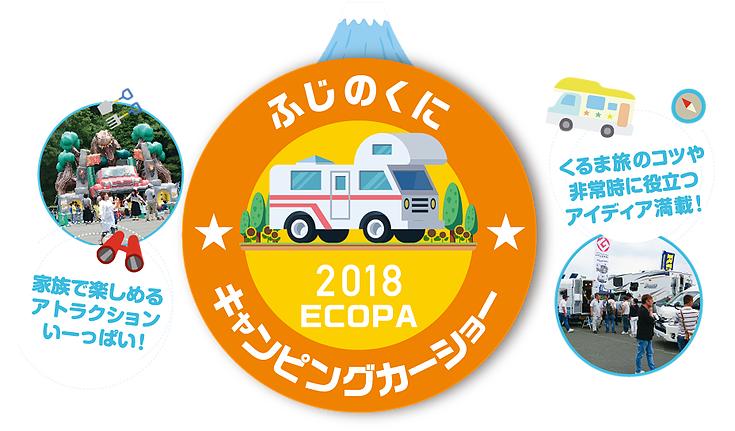 ふじのくにキャンピングカーショー2018