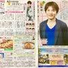 読売新聞に レシピが載ってるよー❣️の画像