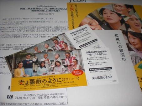 """J:COMのプレゼントで""""映画「妻よ薔薇のように 家族はつらいよⅢ」劇場鑑賞券(ペア)""""が当選!"""