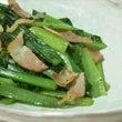 小松菜とベーコンのガ…