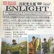 """川村光太郎DVD """"…"""