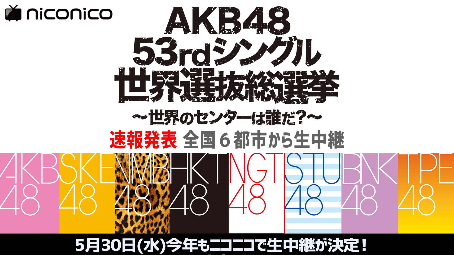 再掲)AKB48 53rdシングル 世界...