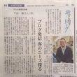 本日、北海道新聞、地…