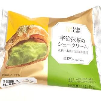 【ローソン】ホワイトチョコがアクセント☆宇治抹茶のシュークリーム