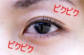 瞼 が ぴくぴく する
