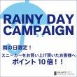 【雨の日限定!】スニ…