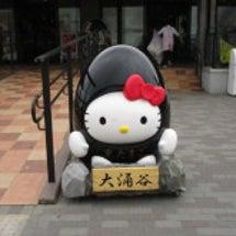 箱根の名所