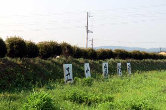 【写01】五十嵐館
