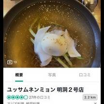 美味しい冷麺と餃子と…