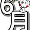 コナン6月の放送予定