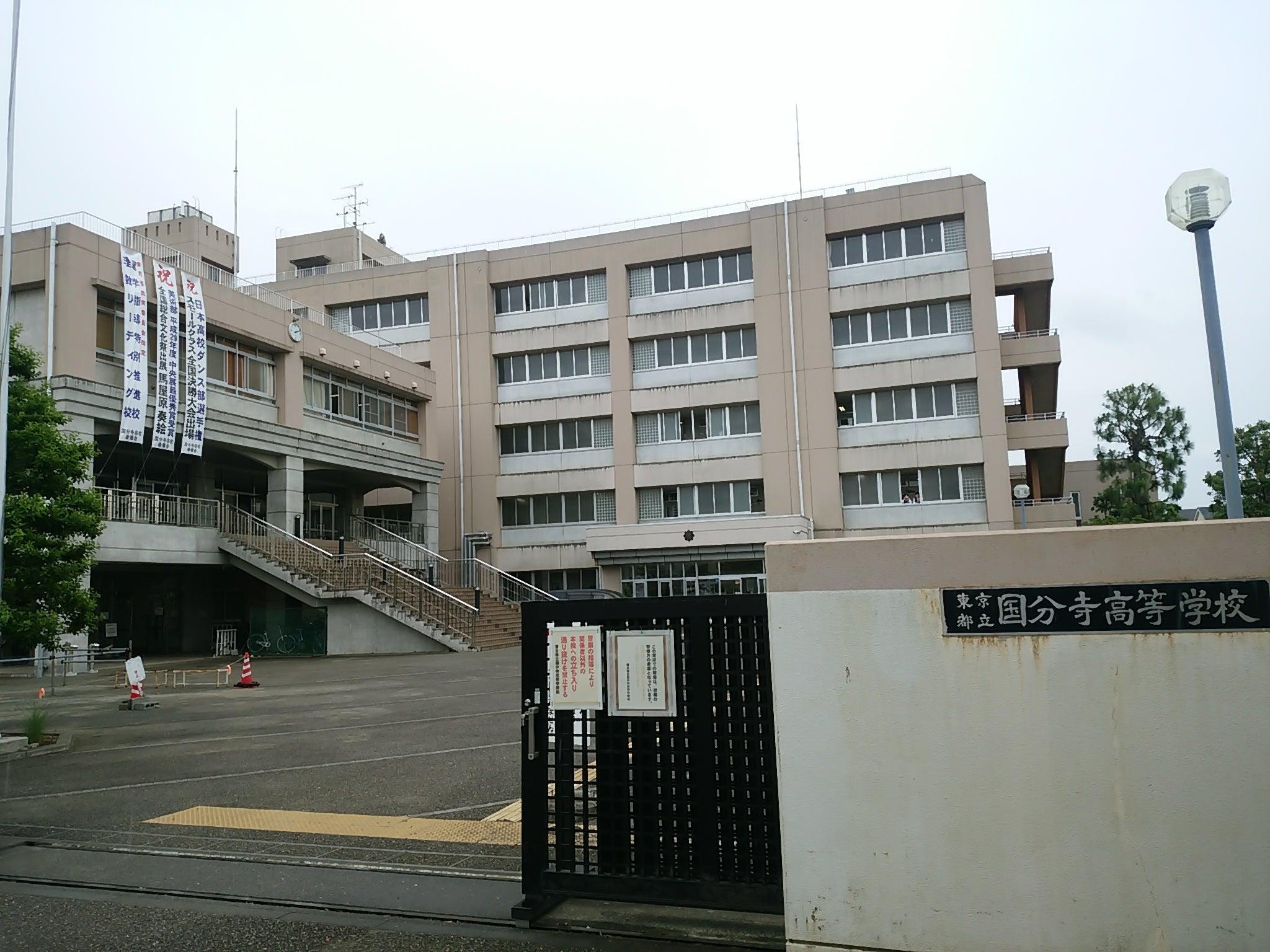 高校 国分寺
