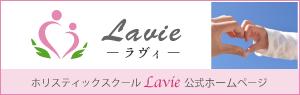 Lavieホームページ