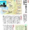 【図解日本史15】聖徳太子の政治