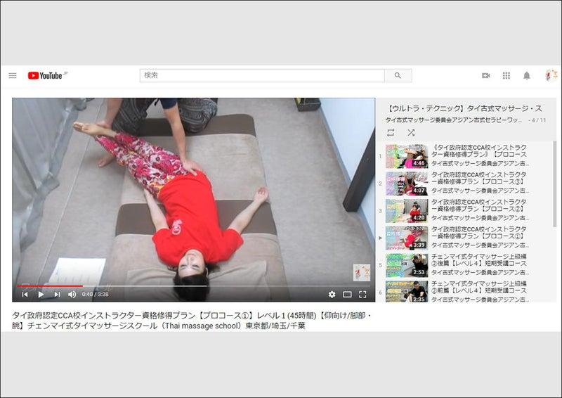【視聴登録者25000人突破記念】YouTube動画で学習してみよう!体験視聴や予習・復習☆06