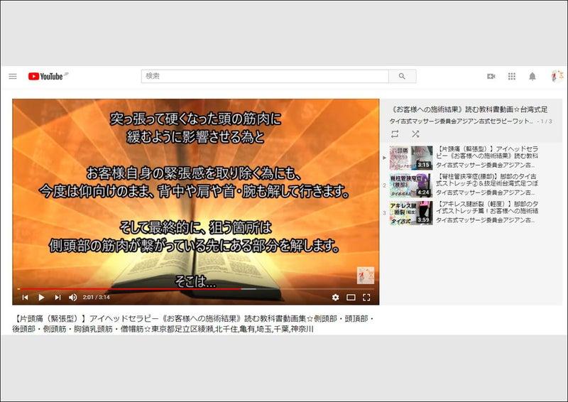【視聴登録者25000人突破記念】YouTube動画で学習してみよう!体験視聴や予習・復習☆09